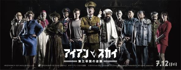 """ヒトラーにプーチン、ローマ法王まで""""第三帝国""""メンバーが集結 映画『アイアン・スカイ/第三帝国の逆襲』スペシャルビジュアルを公開 (C)2019 Iron Sky Universe, 27 Fiims Production, Potemkino. All rights reserved."""