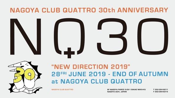 名古屋クラブクアトロ開店30周年企画『New Direction 2019』第二弾出演者としてKen Yokoyamaらを発表