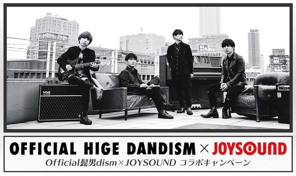 新曲「Pretender」ほか配信曲を歌って、サイン入りプレゼントを当てよう!Official髭男dism×JOYSOUND コラボキャンペーンを開催! (1)