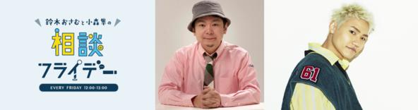 『鈴木おさむと小森隼の相談フライデー』Ginza Sony Parkから初の公開生放送!「SOPHIE LA GIRAFE COSMETICS presents 鈴木おさむと小森隼の相談フライデー」 (1)