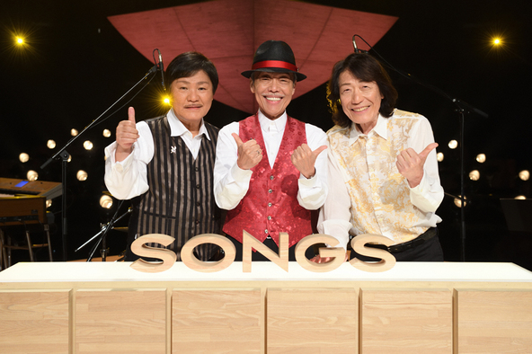 『SONGS』アリス(谷村新司、矢沢透、堀内孝雄) (c)NHK