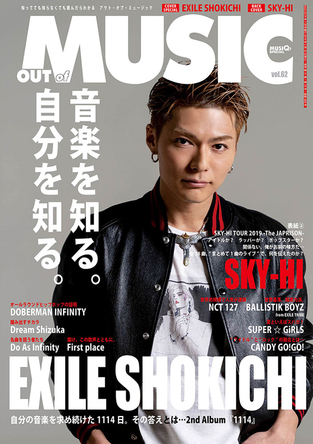 『MUSIQ? SPECIAL OUT of MUSIC Vol.62』表紙