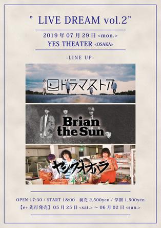 関西発、「LIVE is DREAM」をテーマに『LIVEDREAM vol.2』ドラマストア、Brian the Sun、ヤングオオハラの計3組
