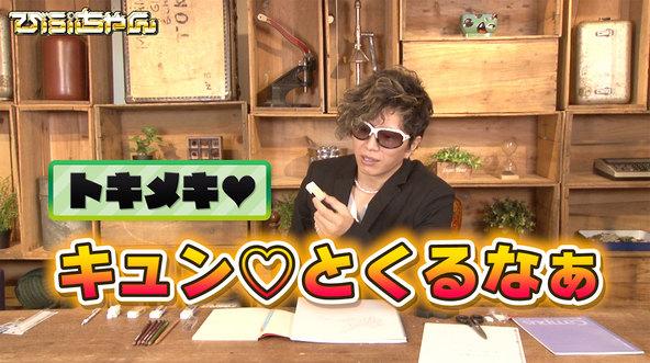 GACKT氏を起用した日本初の目利きアプリ「びぷちゃん」配信開始!! GACKT氏が食べる唯一のチョコを特集した