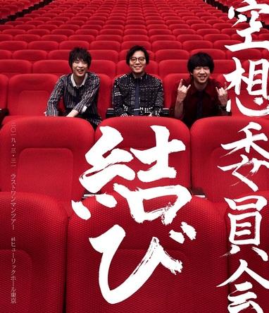 空想委員会 「ラストワンマンツアー『結び』 atヒューリックホール東京」のBlu-rayからトレーラー映像を公開