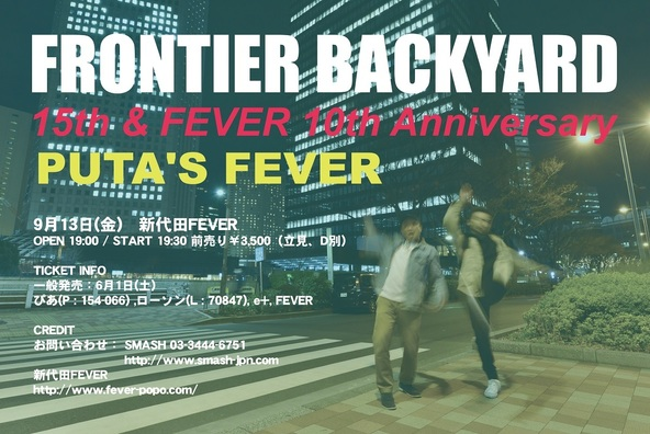 FRONTIER BACKYARD (c) 撮影=橋本塁(SOUND SHOOTER)