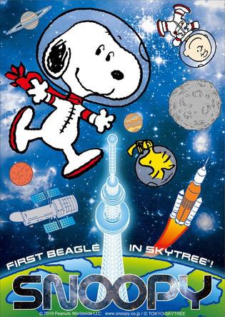 アストロノーツ(宇宙飛行士)のスヌーピーと東京スカイツリーのコラボレーションイベントが開催