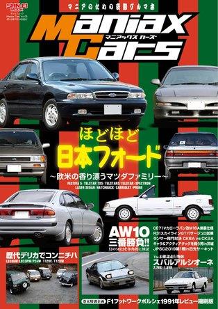 やってきました3ヵ月の一度のお楽しみ、『ManiaxCars Vol.05』は5月31日に発売だ~! (1)
