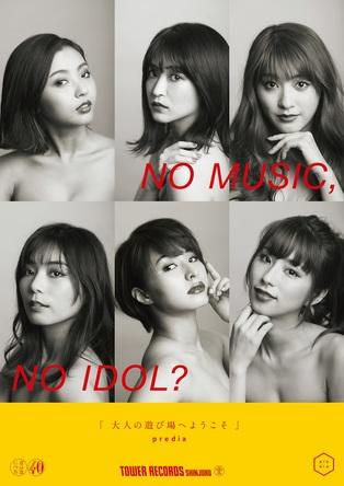 タワーレコード アイドル企画「NO MUSIC, NO IDOL?」ポスター prediaが登場! (1)
