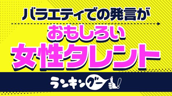 滝沢カレン、綾瀬はるか、指原莉乃の三つ巴。【バラエティ番組での発言がおもしろい女性タレント】ランキングを発表  (1)