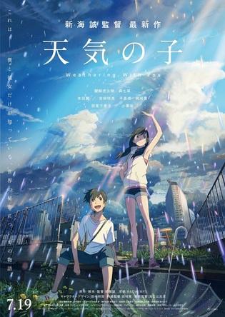 映画『天気の子』最新予告篇映像公開 三浦透子の歌唱による新たな主題歌toキャスト陣と新ビジュアルも解禁に