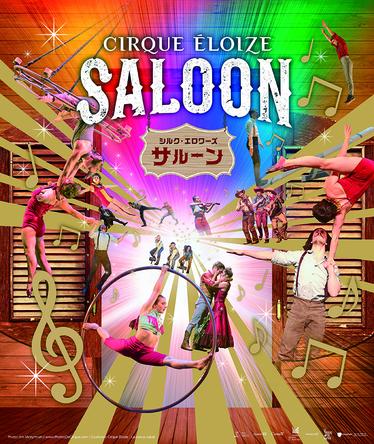 世界50ヵ国、350万人以上が熱狂! シルク・エロワーズが贈るミュージカル・サーカス『サルーン』日本公演が開催 (c)Photo: Jim Mneymneh|www.PhotosDeCirque.com|Courtoisie du Cirque Éloize, Laurence Labat