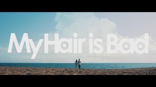 My Hair is Bad「君が海」MVより