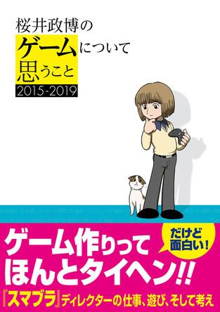 発売後、即重版出来! 「スマブラ」ディレクターのコラム『桜井政博のゲームについて思うこと 2015-2019』 (1)