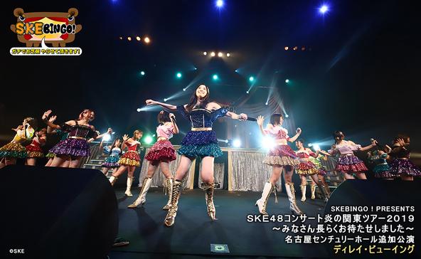 SKEBINGO!PRESENTS SKE48コンサート炎の関東ツアー2019~みなさん長らくお待たせしました~ ディレイ・ビューイング開催決定!! (1)  (C)SKE