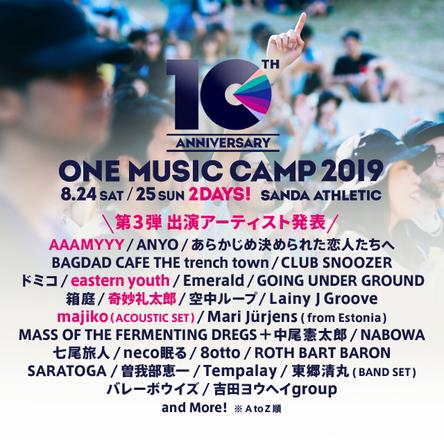 AAAMYYY、eastern youth、奇妙礼太郎、majiko 『ONE MUSIC CAMP 2019』第3弾アーティスト発表
