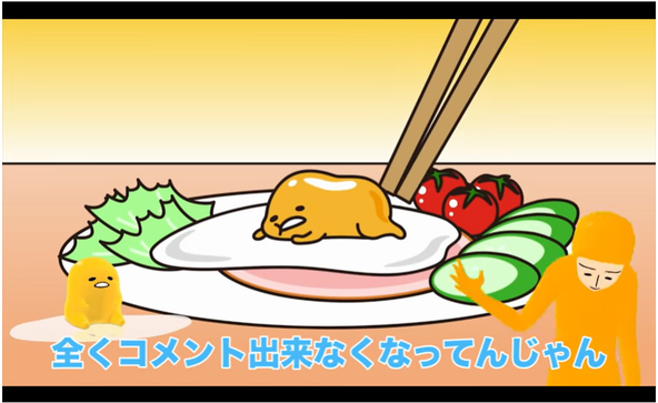 サンリオ人気キャラ「ぐでたま」がYouTuberとして海外進出!?『YouTube GUDETAMA/ぐでたまチャンネル』の多言語化対応プロジェクト5月30日(木)始動! S/D・G (C)2013, 2019 SANRIO CO.,LTD. TOKYO,JAPAN(H) (C)2019 monstersegg
