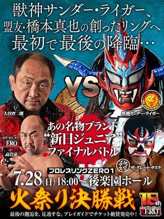 プロレスリングZERO1『第19回 真夏の祭典・火祭り2019 優勝決定戦』は7月28日に開催