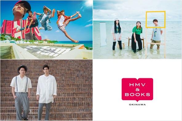 「HMV&BOOKS OKINAWA」オープン記念!沖縄の音楽シーンを応援するライブ企画『エイチオシ ライブ』を沖縄にて初開催!! (1)