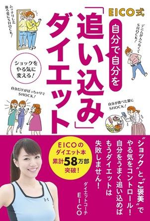 ショックdeダイエット! ネガティブなショックがダイエットの原動力になる!! 『EICO式 自分で自分を「追い込み」ダイエット』(ぴあ)日本初のダイエットコーチ・EICO最新刊本日発売! (1)