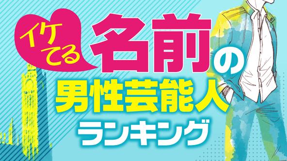 米津玄師が1位、横浜流星が2位。【イケてる名前の男性芸能人】ランキングを発表  (1)