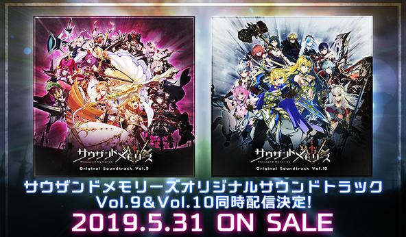 「サウザンドメモリーズ」「オリジナルサウンドトラックVol.9&Vol.10」の配信が決定! (1)