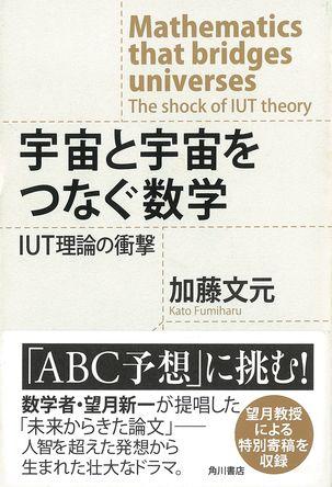 竹内薫氏「数十年で読んだ一般向け数学本のベスト1」と激賞 『宇宙と宇宙をつなぐ数学』発売3週間で異例3刷決定 (1)
