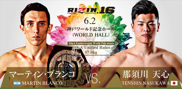 那須川天心とマーティン・ブランコは共に身長165cm、体重57.0kg。年齢はブランコが天心の9歳上となる