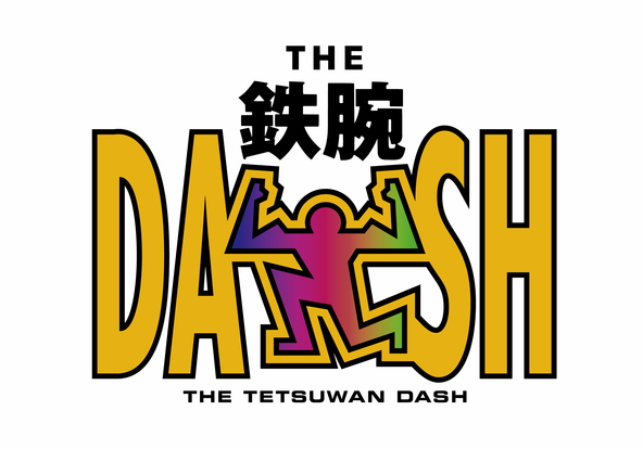 『ザ!鉄腕!DASH!!』番組ロゴ (c)NTV