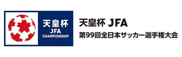 『天皇杯 JFA 第99回全日本サッカー選手権大会』は7月3日(水)、10日(水)に2回戦が行われる