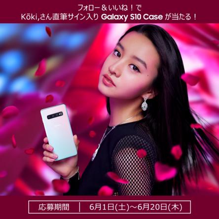【直筆サイン初披露】Kōki,さん直筆サイン入り「Galaxy S10」専用ケース プレゼントキャンペーン実施 (1)
