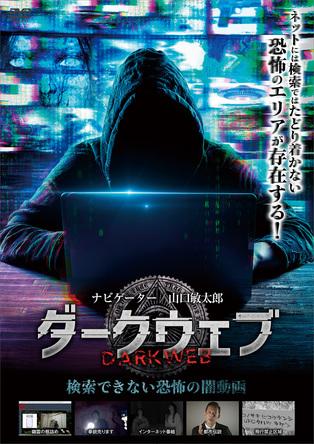 ホラー・ドキュメントDVD「ダークウェブ 検索できない恐怖の闇動画」8/6(火)発売決定! (1)