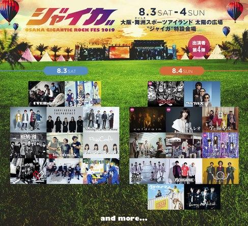 「ジャイガ」第4弾アーティスト4組発表!第3弾先行受付も受付開始!! (1)