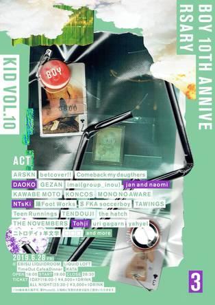 DAOKO、Tohjiら『BOY 10TH ANNIVERSARY / KID vol.10』出演者第3弾発表