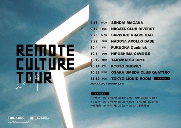 """FINLANDS『FINLANDS """"REMOTE CULTURE TOUR 2019""""』"""
