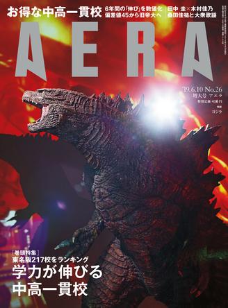 ゴジラが「AERA」最新号に上陸!吹き替え初挑戦の田中圭と、木村佳乃のカラー4P対談も (1)