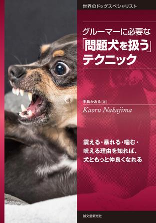 ★トリミング嫌いな「愛犬」のための指南書★グルーマー(トリマー)さんだけでなく、おうちでお手入れをする飼い主さんも必見の一冊!! (1)