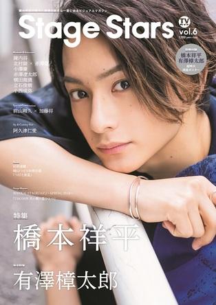 橋本祥平が「TVガイド Stage Stars」で明かす激しい言葉と覚悟「死ぬ気でやって倒れたらそれはそれでいい」 (1)