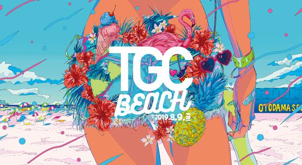 """15周年を迎えるOTODAMA SEA STUDIOと東京ガールズコレクションがプロデュースする""""ガールズ・ビーチフェス"""" 『TGC BEACH 2019』開催のお知らせ (1)"""