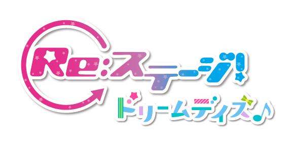 TVアニメ『Re:ステージ! ドリームデイズ♪』ロゴ (C)Re:ステージ! ドリームデイズ♪ 製作委員会