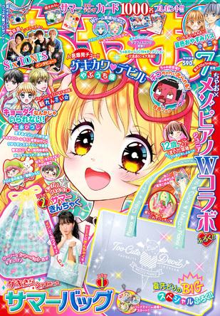 No.1少女マンガ誌「ちゃお」7月号ふろくは、サマーバッグ&ギンガムきんちゃく!