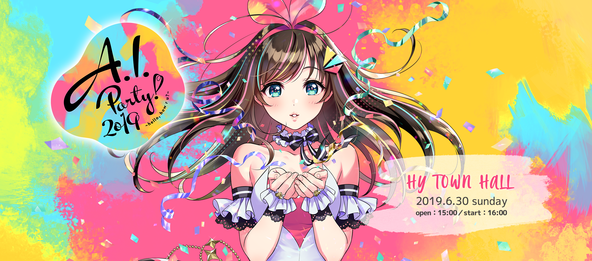 キズナアイ「A.I. Party! 2019 ~ hello, how r u? ~」に輝夜 月、YuNi、Yunomiがゲスト出演決定! (1)  (C)Kizuna AI