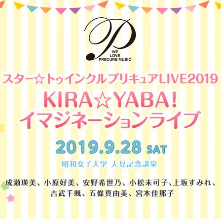 『スター☆トゥインクルプリキュアLIVE2019 KIRA☆YABA!イマジネーションライブ』開催決定! (1)