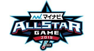 『マイナビオールスターゲーム2019』は7月12日、13日開催