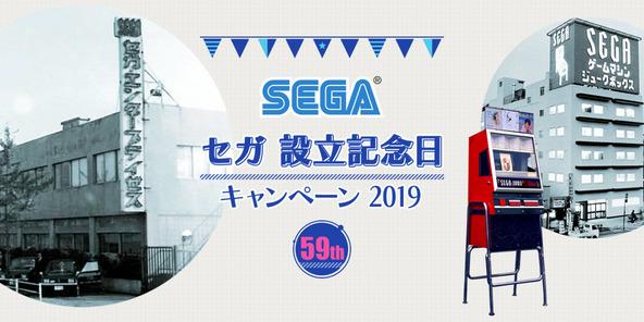本日6月3日は、セガ59回目の誕生日!これを記念し、「メガドライブミニ」やソフトなどが当たるキャンペーンを開催! (1)