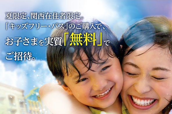 ユニバーサル・スタジオ・ジャパン 関西在住の家族を夏休み期間限定で 『キッズフリー・キャンペーン』実施