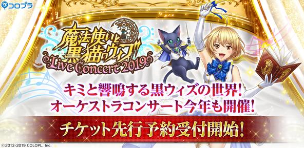 『黒猫のウィズ』オーケストラコンサートを8月・9月に東京&神戸で開催! (1)