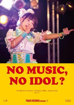 タワーレコード アイドル企画「NO MUSIC, NO IDOL?」ポスター VOL.198  鈴音ひとみ 難関を突破し初登場! (1)