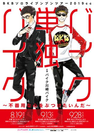 ブンブンだけじゃない!バイク川崎バイク東名阪ツアー決定!チケット発売は6/8(土)~ (1)