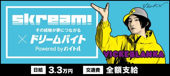 邦楽・洋楽ロックポータルサイトSkream!編集部スタッフとして「ビッケブランカ」にインタビューするアルバイトを大募集! (1)